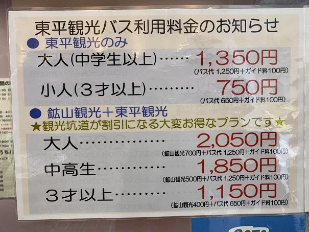 マイントピア別子 東平観光バス料金