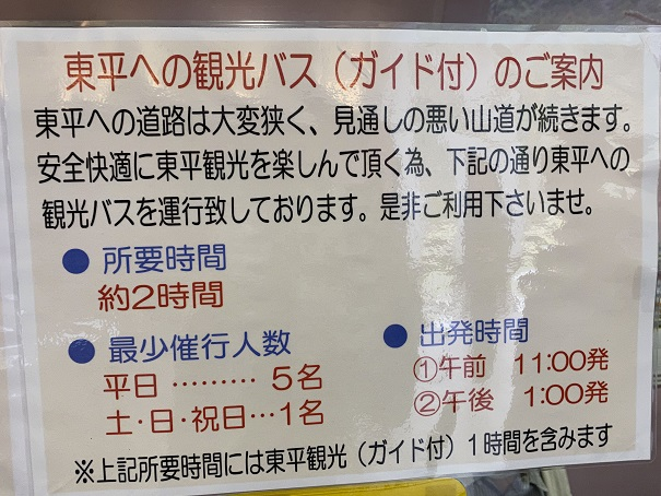 マイントピア別子 東平観光バス(ガイド付き)