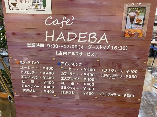 マイントピア別子 CaféHADEBAメニュー