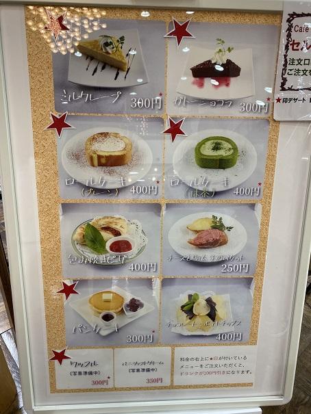 マイントピア別子 CaféHADEBAメニュー写真