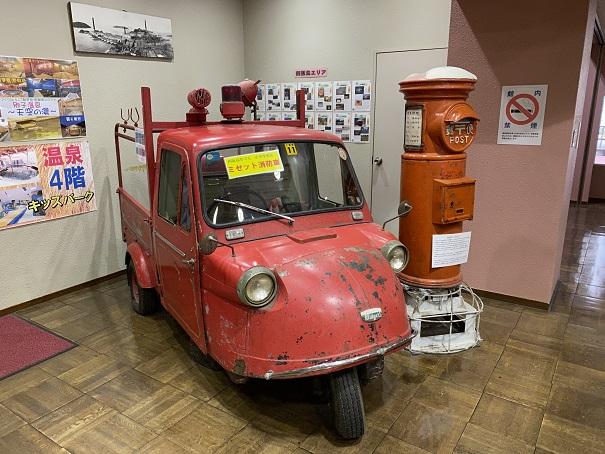 マイントピア別子 消防車とポスト