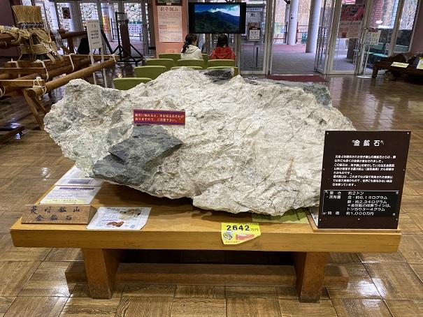 マイントピア別子 金鉱石