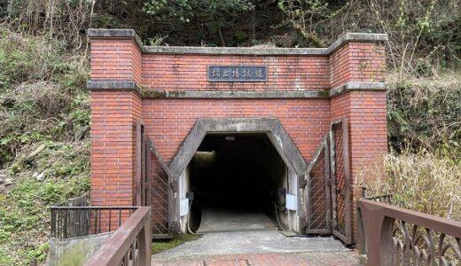 マイントピア別子鉱山観光 楽しみながら銅山の歴史を学ぶ