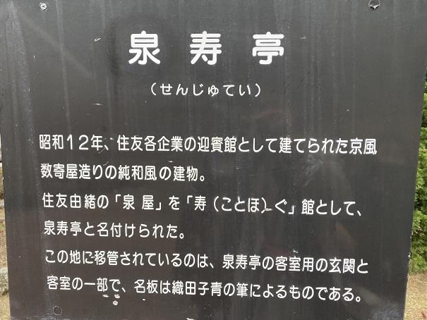 マイントピア別子 泉寿亭説明