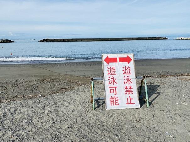 遊泳禁止と遊泳可能