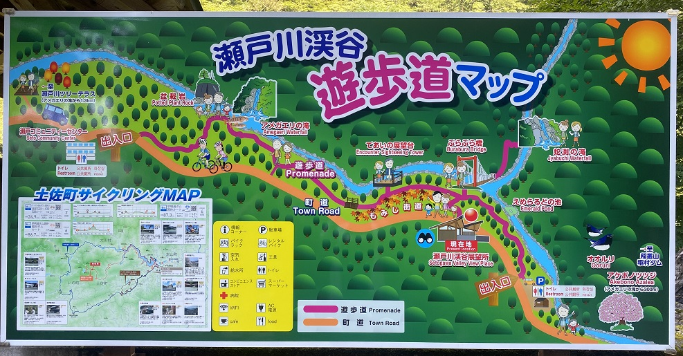 瀬戸川渓谷遊歩道マップ