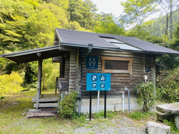 瀬戸川渓谷 トイレアップ