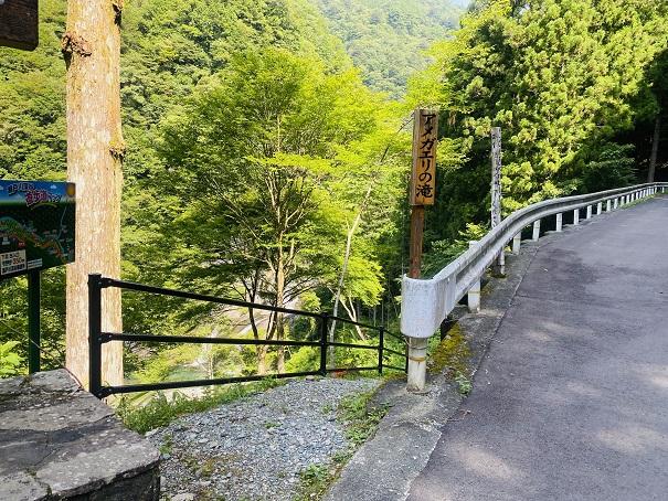 瀬戸川渓谷 遊歩道入口