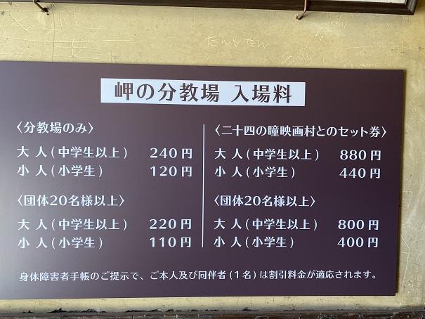 岬の分教場 入場料