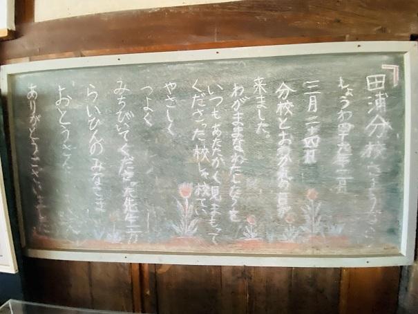 岬の分教場 3・4年教室黒板