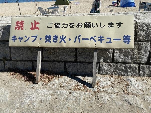 海でルールやマナー禁止事項を守る