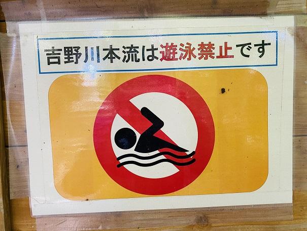 帰全山公園キャンプ場 吉野川遊泳禁止
