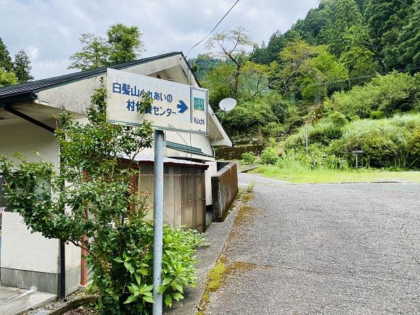 白髪山ふれあいの村休養センター入り口