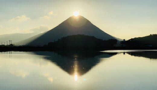 ダブルダイヤモンド讃岐富士 宮池に映る飯野山と輝く太陽