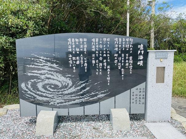 鳴門海峡歌碑