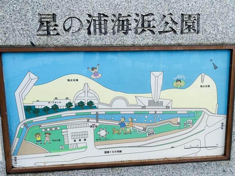 星の浦海浜公園 案内図