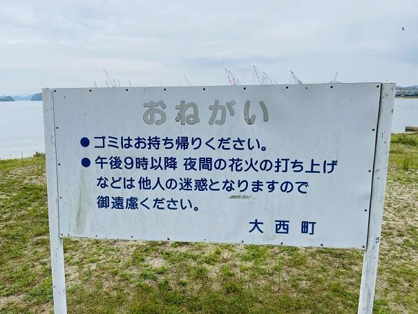 星の浦海浜公園 お願い