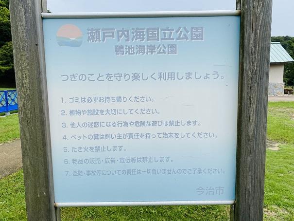 鴨池海岸公園キャンプ 注意事項