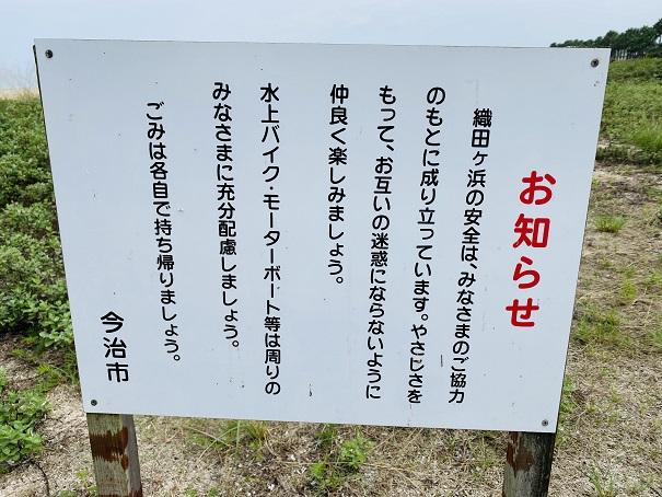 織田ヶ浜海水浴場 お知らせ