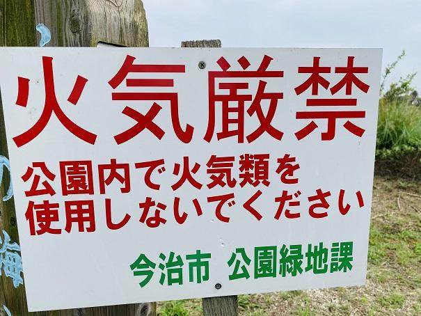 織田ヶ浜海水浴場 火気厳禁