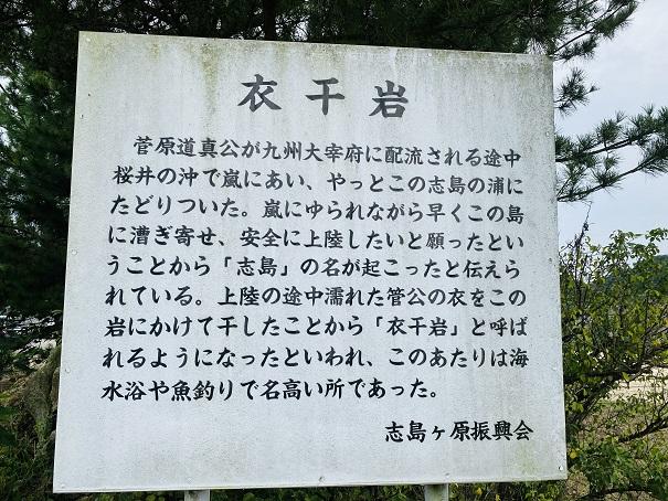 志島ヶ原海岸公園 衣干岩説明