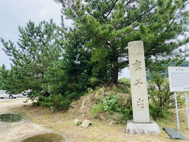 志島ヶ原海岸公園 衣干岩