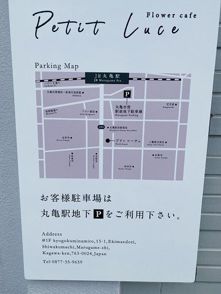 プティルーチェ駐車場