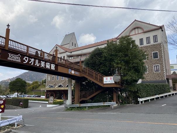 タオル美術館 歩道橋