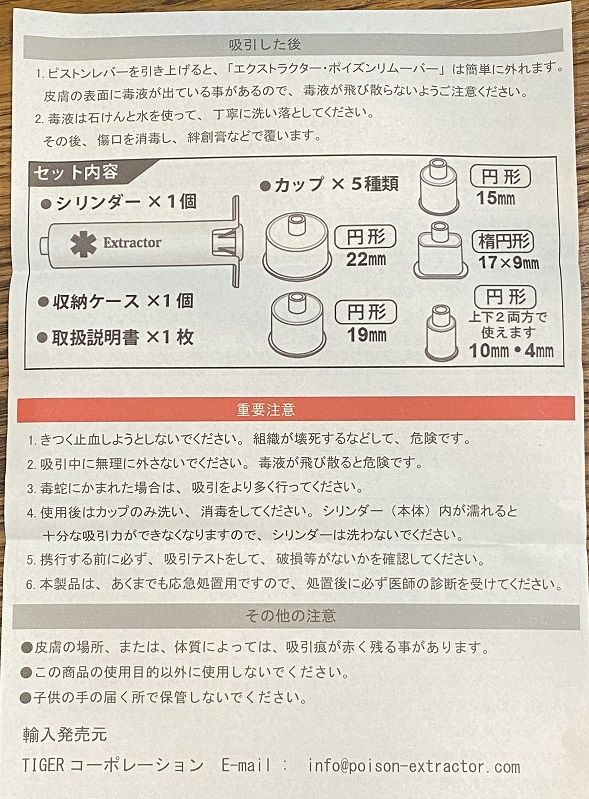 NEWエクストラクターポイズンリムーバー商品説明1