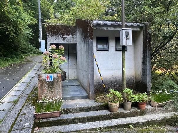 薬師谷渓谷 トイレ