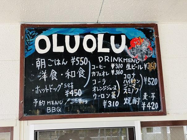 OLUOLU CAFEモーニングメニューと価格