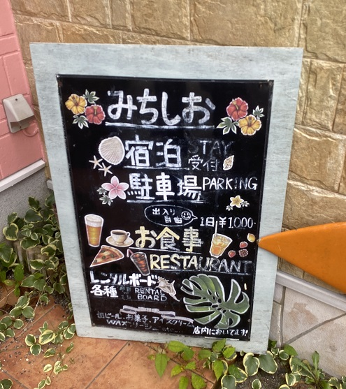 民宿&レストランみちしお 駐車料金