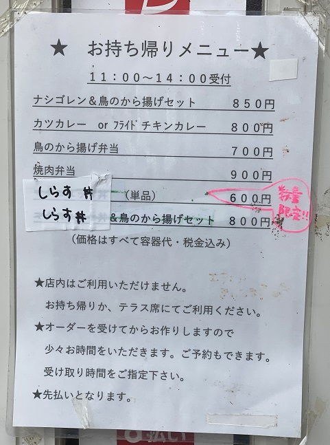 民宿&レストランみちしお ランチタイムメニュー