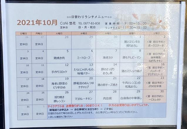 cafe悠花 営業日カレンダー
