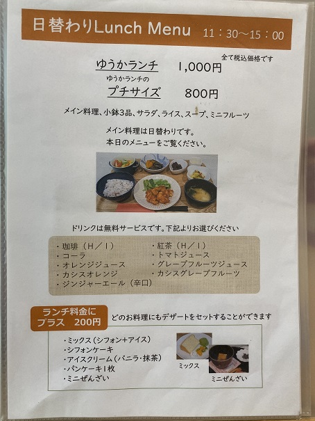 cafe悠花 メニュー