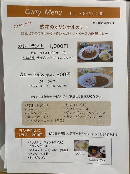 cafe悠花 メニュー2