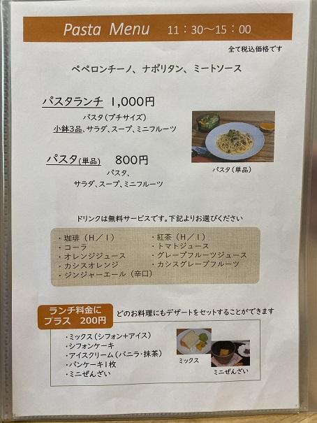 cafe悠花 メニュー3