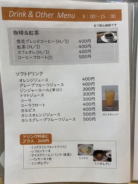 cafe悠花 メニュー4