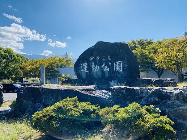 伊予三島運動公園 石碑