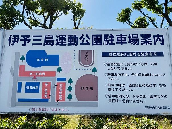 伊予三島運動公園駐車場案内図
