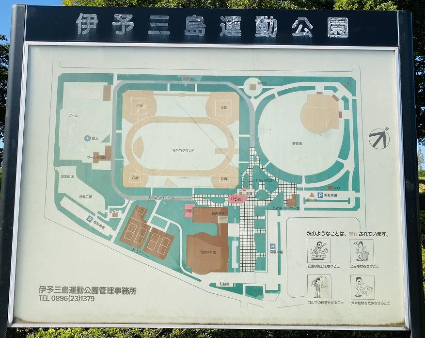 伊予三島運動公園 案内図