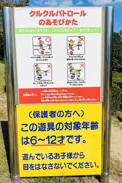 伊予三島運動公園 クルクルパトロール説明