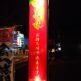 坂出市の美味 本格的な美味しい台湾料理とラーメンを頂く